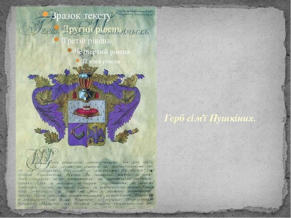 Герб сім'ї Пушкіних.