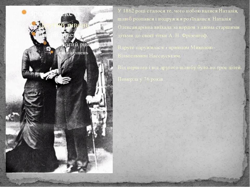 У 1862 році сталося те, чого побоювалися Наталія, шлюб розпався і подружжя ро...