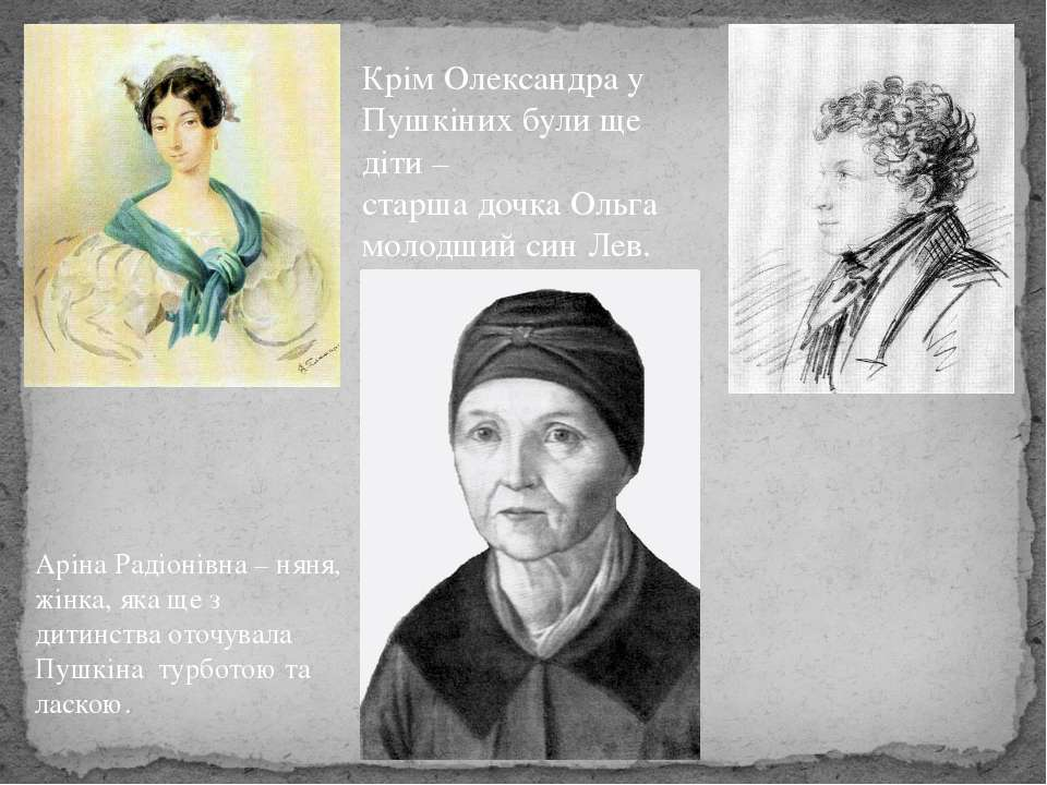 Крім Олександра у Пушкіних були ще діти – старша дочка Ольга молодший син Лев...