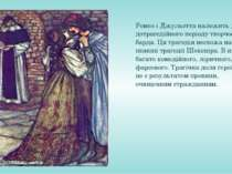 Ромео і Джульєтта належить до дотрагедійного періоду творчості барда. Ця траг...
