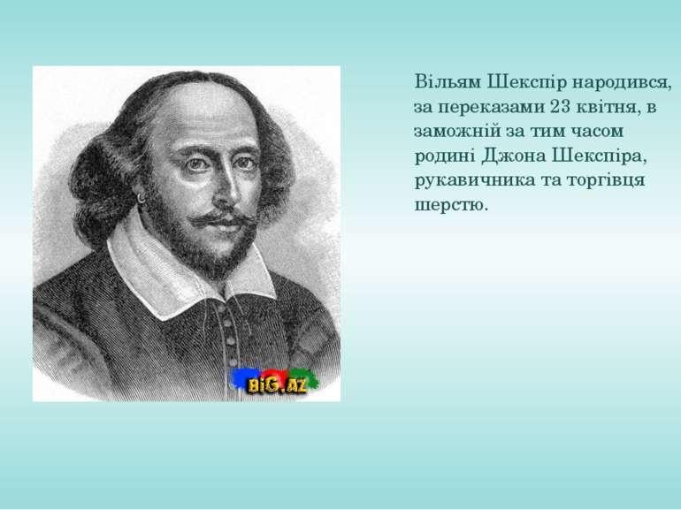 Вільям Шекспір народився, за переказами 23 квітня, в заможній за тим часом ро...