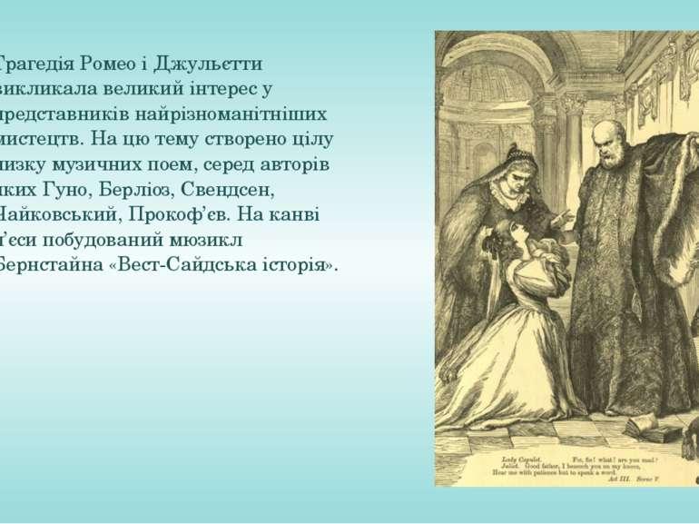 Трагедія Ромео і Джульєтти викликала великий інтерес у представників найрізно...