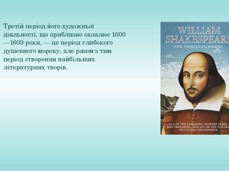 Третій період його художньої діяльності, що приблизно охоплює 1600—1609 роки,...