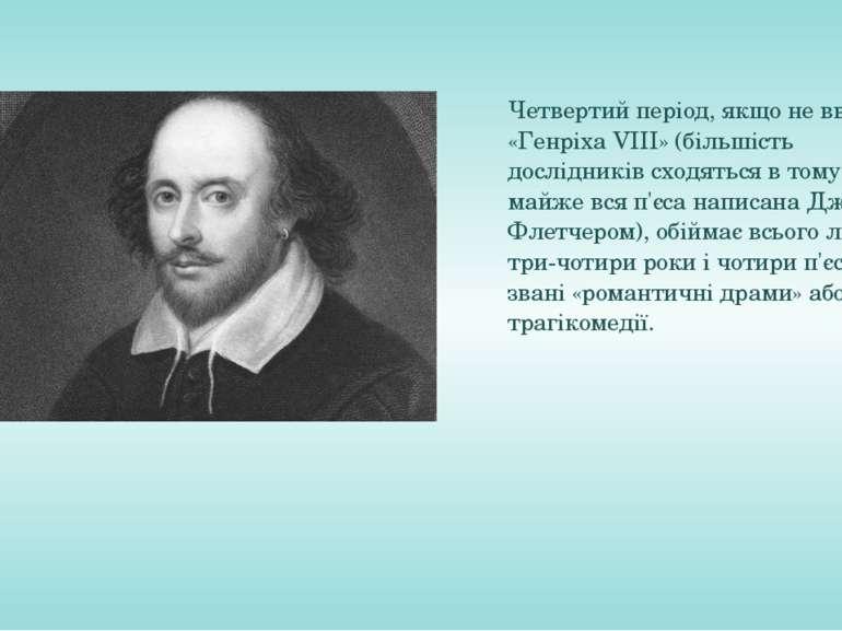 Четвертий період, якщо не вважати «Генріха VIII» (більшість дослідників сходя...