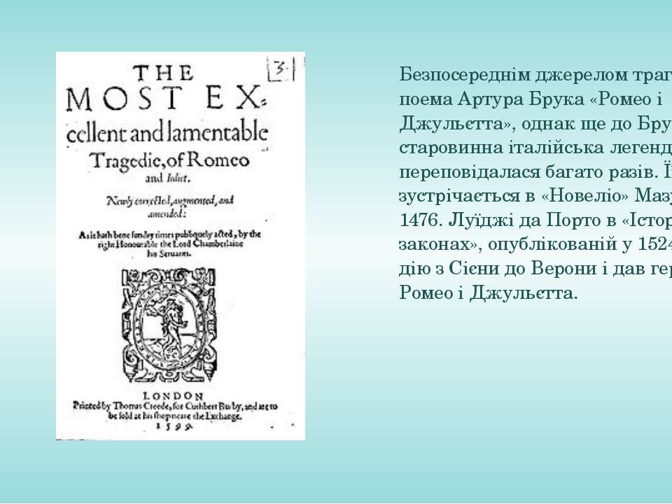 Безпосереднім джерелом трагедії була поема Артура Брука «Ромео і Джульєтта», ...