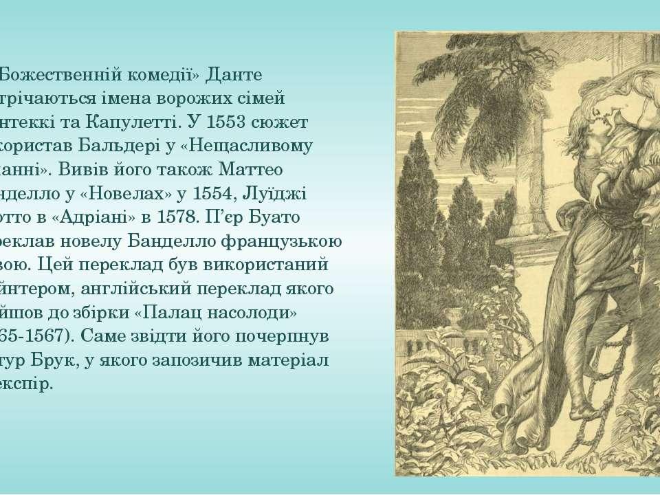 В «Божественній комедії» Данте зустрічаються імена ворожих сімей Монтеккі та ...
