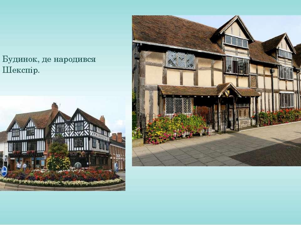 Будинок, де народився Шекспір.