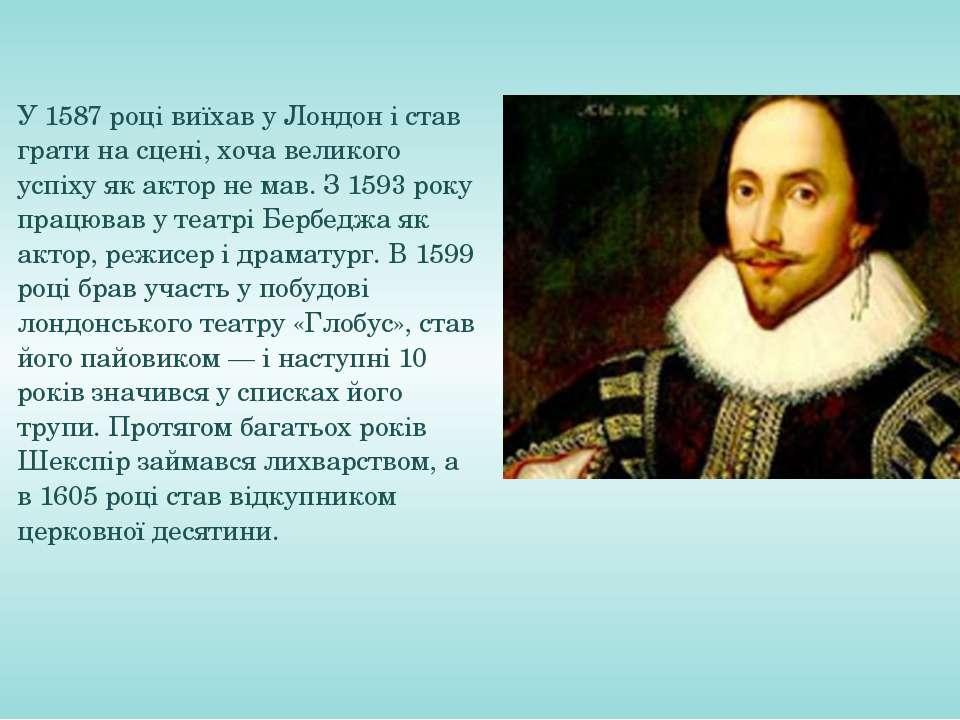 У 1587 році виїхав у Лондон і став грати на сцені, хоча великого успіху як ак...