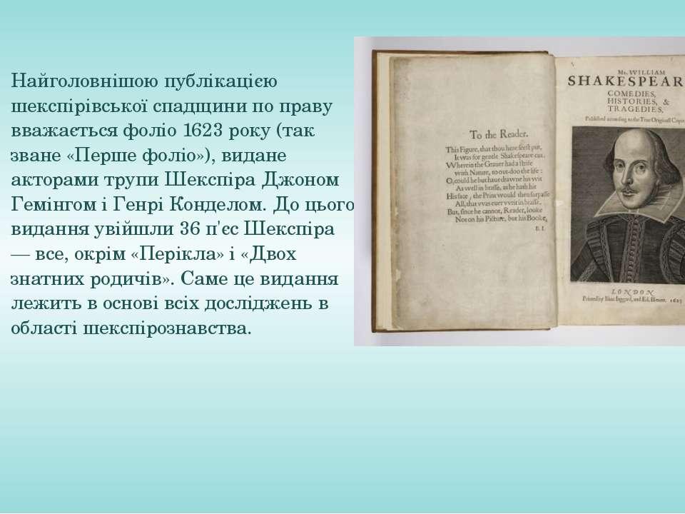 Найголовнішою публікацією шекспірівської спадщини по праву вважається фоліо 1...