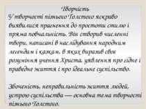 У творчості пізнього Толстого яскраво виявилися прагнення до простоти стилю і...