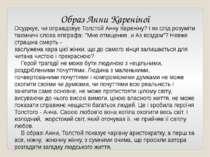 Образ Анни Кареніної Осуджує, чи оправдовує Толстой Анну Кареніну? І як слід ...