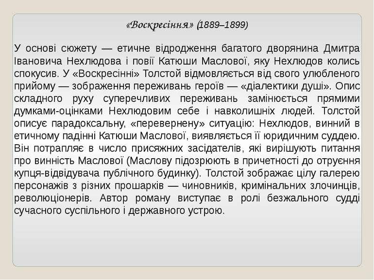 «Воскресіння» (1889–1899) У основі сюжету — етичне відродження багатого дворя...