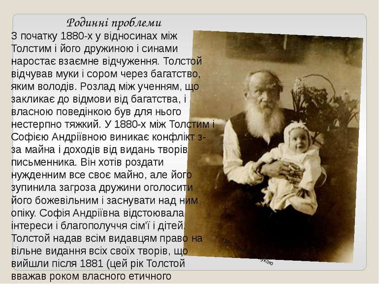 Родинні проблеми З початку 1880-х у відносинах між Толстим і його дружиною і ...