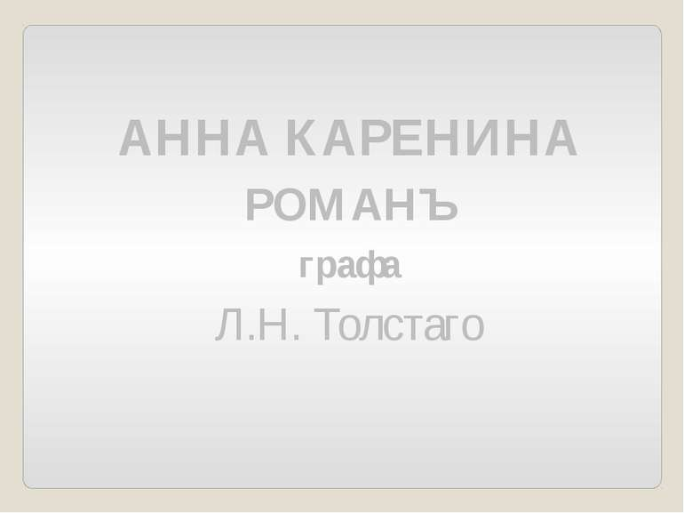 АННА КАРЕНИНА РОМАНЪ графа Л.Н. Толстаго