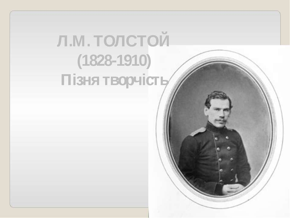 Л.М. ТОЛСТОЙ (1828-1910) Пізня творчість