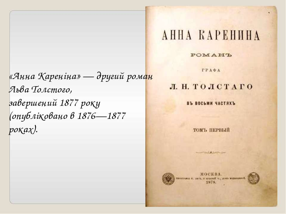 «Анна Кареніна» — другий роман Льва Толстого, завершений 1877 року (опубліков...