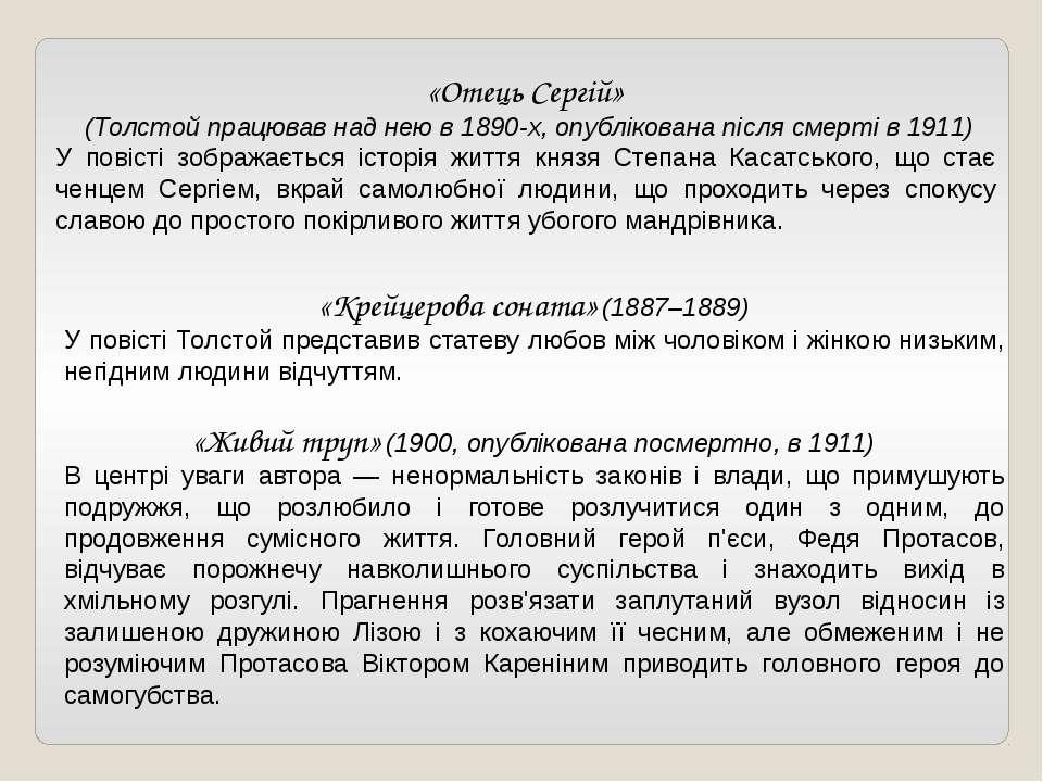 «Крейцерова соната» (1887–1889) У повісті Толстой представив статеву любов мі...