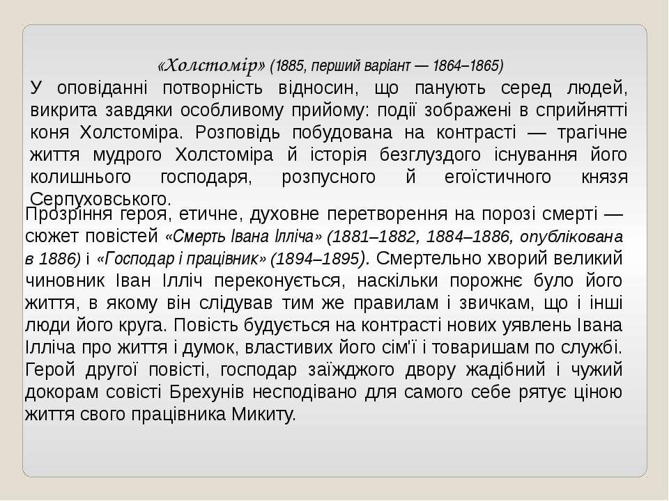 «Холстомір» (1885, перший варіант — 1864–1865) У оповіданні потворність відно...