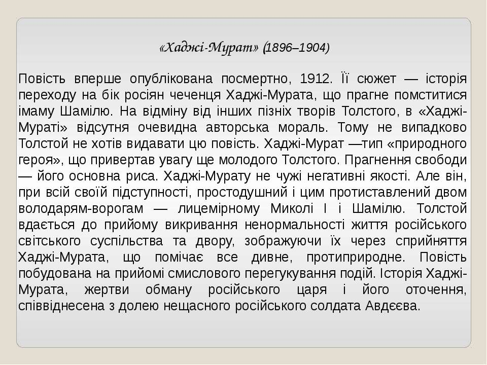 «Хаджі-Мурат» (1896–1904) Повість вперше опублікована посмертно, 1912. Її сюж...