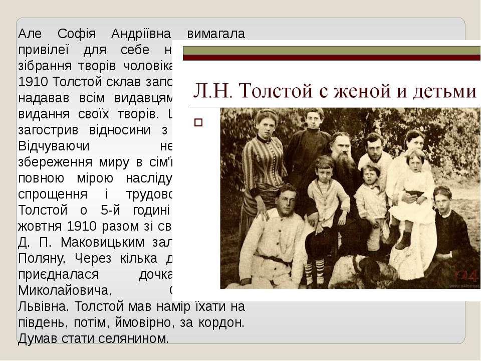 Але Софія Андріївна вимагала привілеї для себе на видання зібрання творів чол...