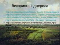 Використані джерела http://uk.wikipedia.org/wiki/Єсенін_Сергій_Олександрович ...