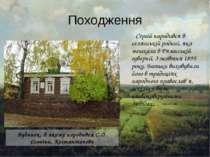 Походження Сергій народився в селянській родині, яка мешкала в Рязанській губ...