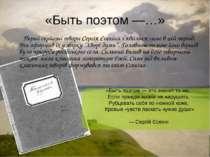 «Быть поэтом —…» Перші серйозні твори Сергія Єсеніна з`явилися саме в цей пер...