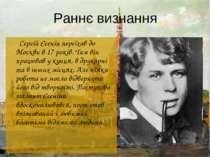 Раннє визнання Сергій Єсенін переїхав до Москви в 17 років. Там він працював ...