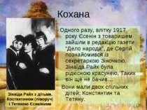 Кохана Одного разу, влітку 1917 року Єсенін з товаришем зайшли в редакцію газ...