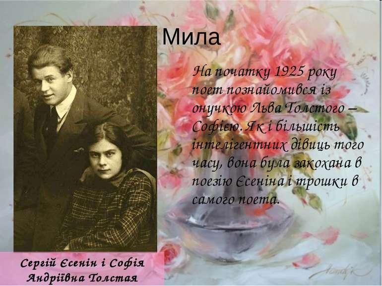 Мила На початку 1925 року поет познайомився із онучкою Льва Толстого – Софією...