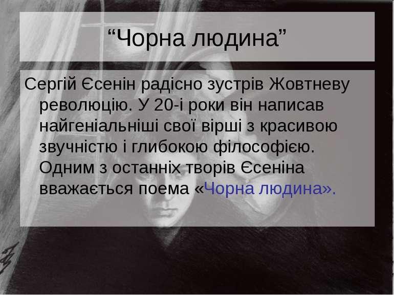 """""""Чорна людина"""" Сергій Єсенін радісно зустрів Жовтневу революцію. У 20-і роки ..."""