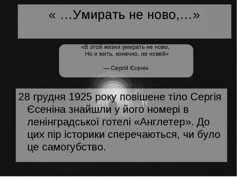 « …Умирать не ново,…» 28 грудня 1925 року повішене тіло Сергія Єсеніна знайшл...