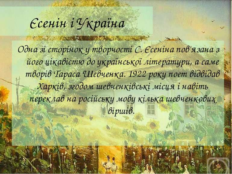 Єсенін і Україна Одна зі сторінок у творчості С. Єсеніна пов'язана з його цік...