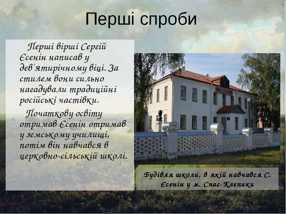 Перші спроби Перші вірші Сергій Єсенін написав у дев`ятирічному віці. За стил...