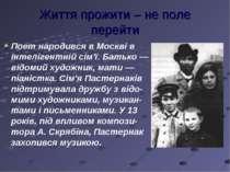 Життя прожити – не поле перейти Поет народився в Москві в інтелігентній сім'ї...