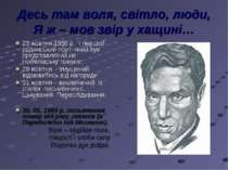 Десь там воля, світло, люди, Я ж – мов звір у хащині… 23 жовтня 1958 р. - пер...