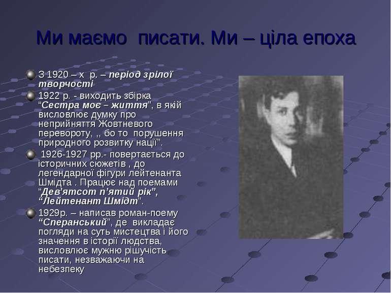 Ми маємо писати. Ми – ціла епоха З 1920 – х р. – період зрілої творчості 1922...