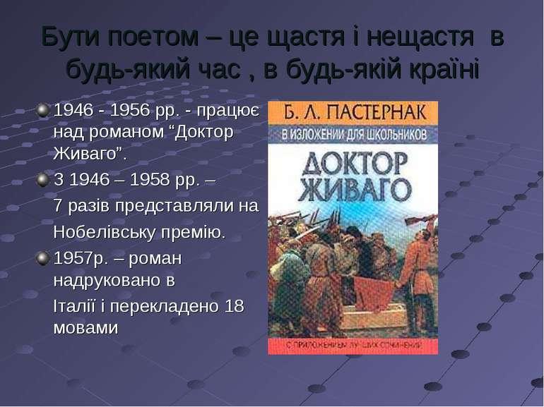 Бути поетом – це щастя і нещастя в будь-який час , в будь-якій країні 1946 - ...