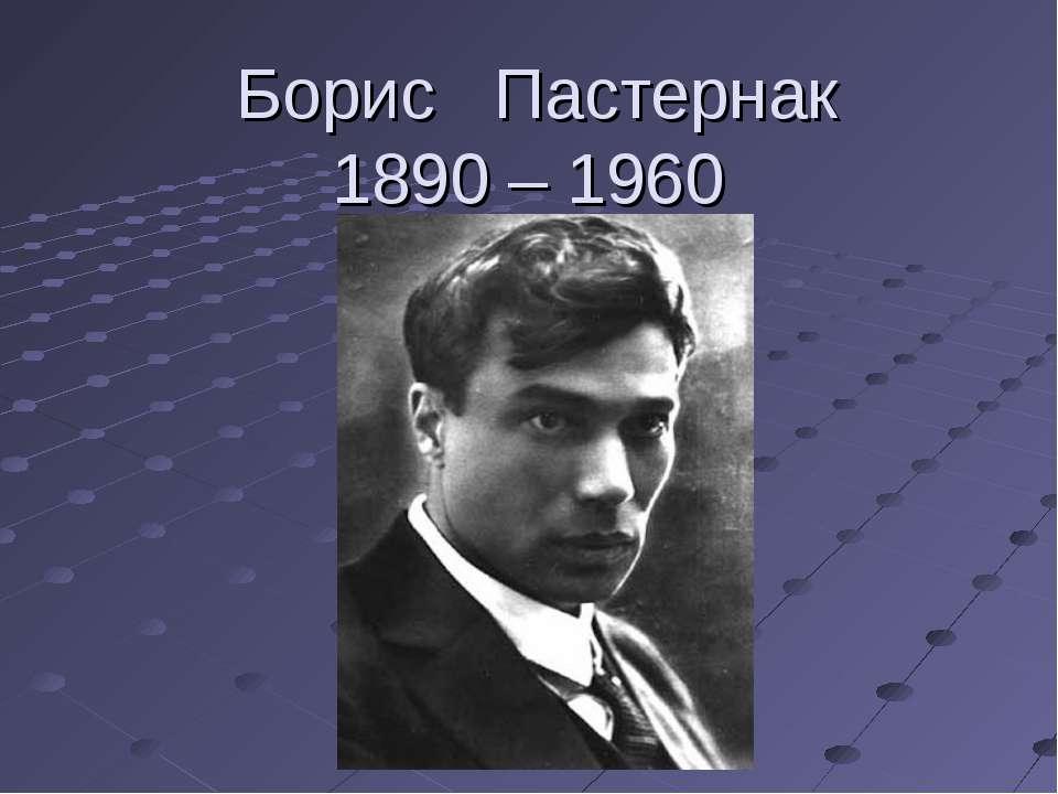 Борис Пастернак 1890 – 1960