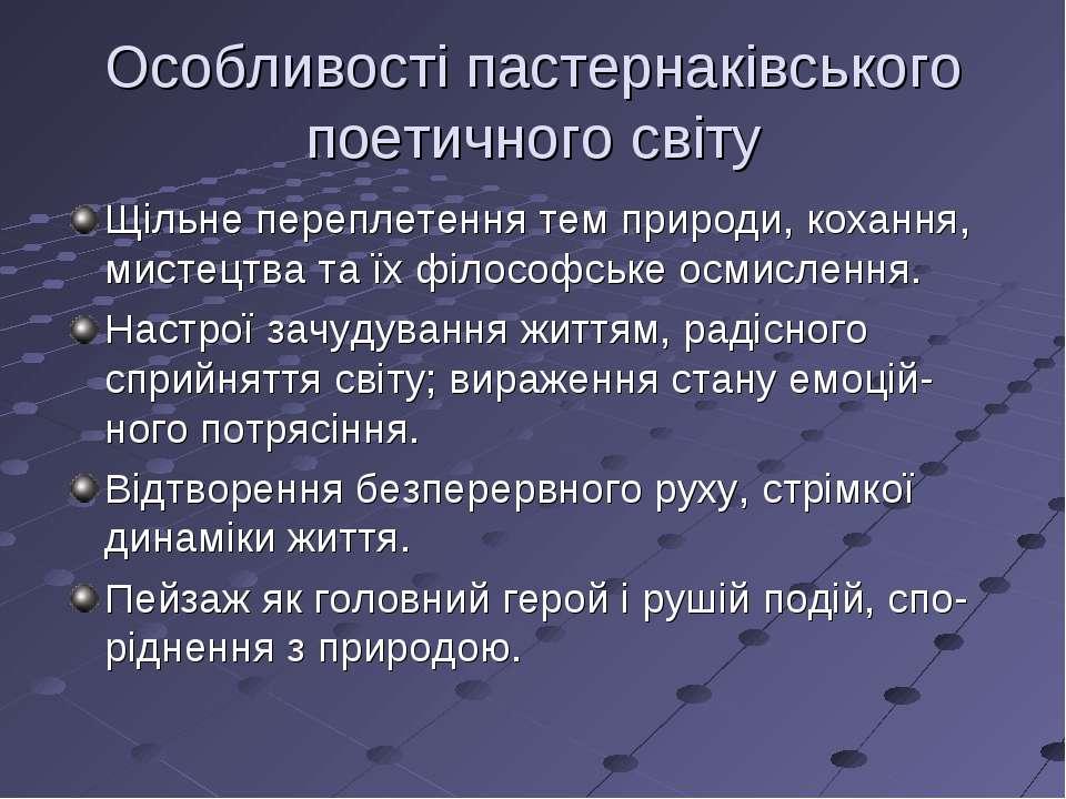 Особливості пастернаківського поетичного світу Щільне переплетення тем природ...