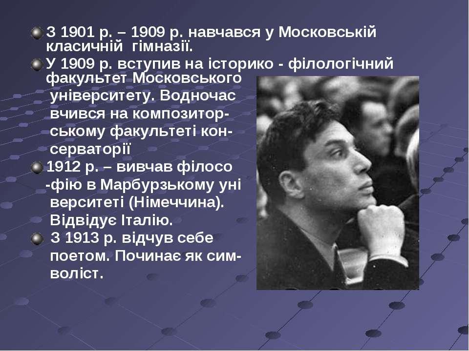 З 1901 р. – 1909 р. навчався у Московській класичній гімназії. У 1909 р. всту...