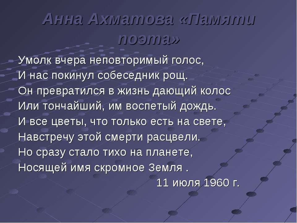Анна Ахматова «Памяти поэта» Умолк вчера неповторимый голос, И нас покинул со...