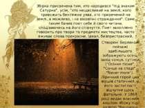 """Збірка присвячена тим, хто народився """"під знаком Сатурна"""", усім, """"хто нещасли..."""