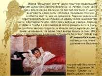 """Збірка """"Вишукані свята"""" дала поштовх подальшим творчим шуканням самого Верлен..."""