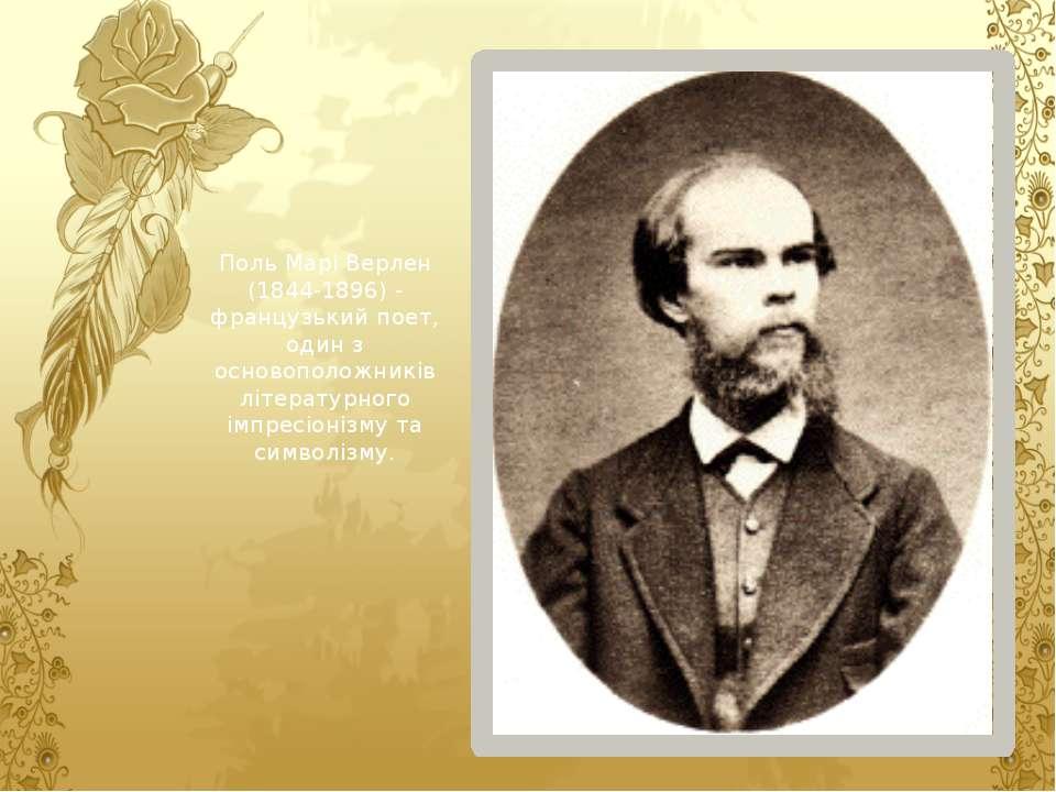 Поль Марі Верлен (1844-1896) - французький поет, один з основоположників літе...