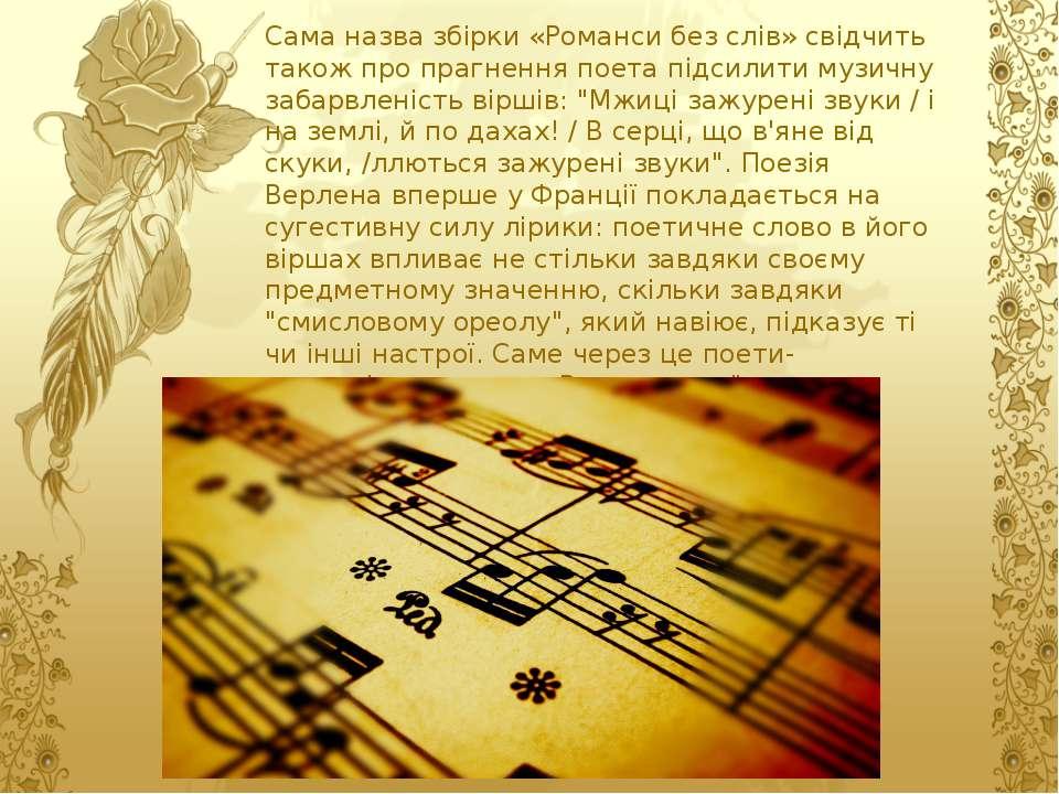 Сама назва збірки «Романси без слів» свідчить також про прагнення поета підси...