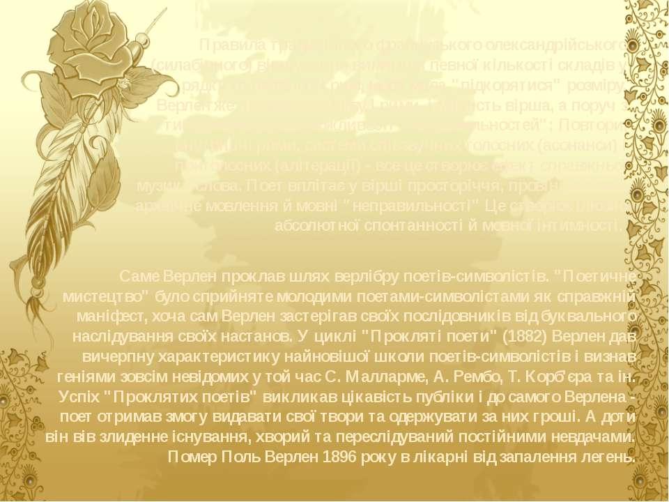 """Саме Верлен проклав шлях верлібру поетів-символістів. """"Поетичне мистецтво"""" бу..."""
