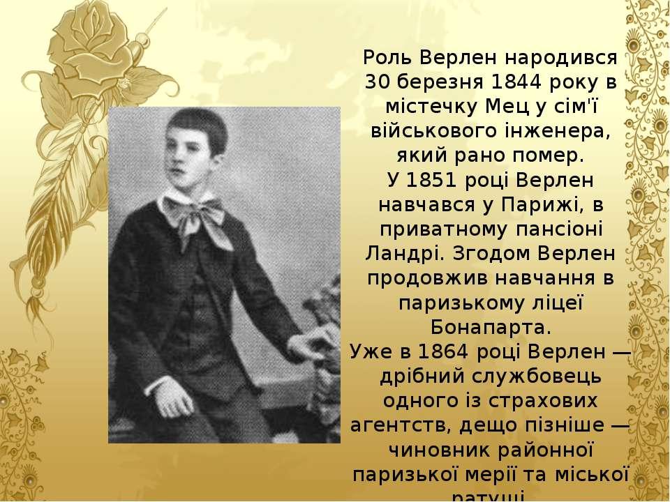 Роль Верлен народився 30 березня 1844 року в містечку Мец у сім'ї військового...
