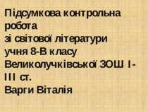 Підсумкова контрольна робота зі світової літератури учня 8-В класу Великолучк...