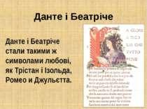 Данте і Беатріче Данте і Беатріче стали такими ж символами любові, як Трістан...